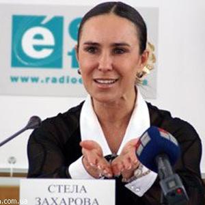 Захарова Стелла