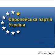 Европейская партия Украины