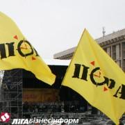 """Гражданская партия """"ПОРА"""""""