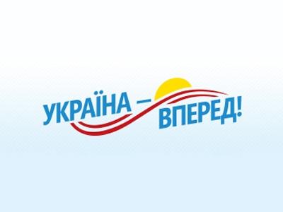 Украина - Вперед!