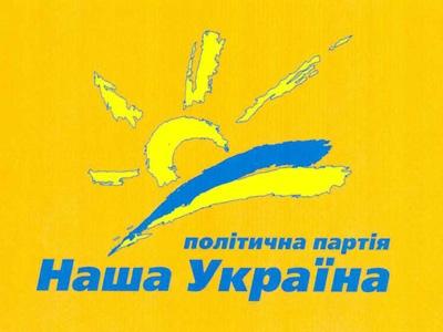 Наша Украина