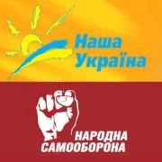 Наша Украина - Народная самооборона Блок