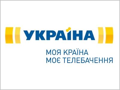 Украина телеканал