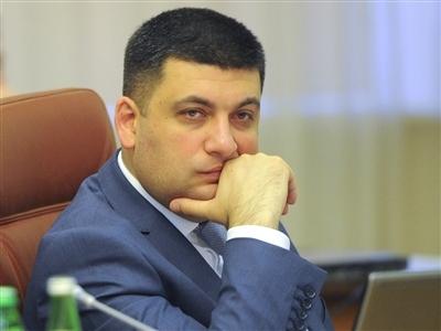 Гройсман Владимир