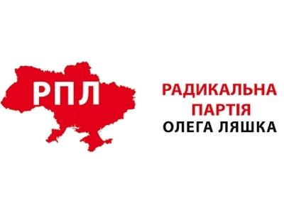 Радикальная партия Олега Ляшко